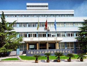 中国石油天然气股份有限公司兰州润滑油研究开发中心
