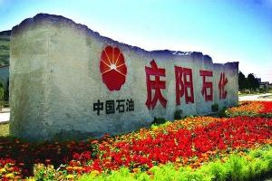 中国石油天然气股份有限公司庆阳石化分公司